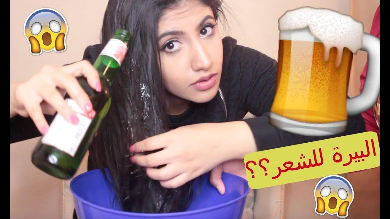 صور فوائد البيرة للشعر , اهميه واستخدمات البيره للشعر