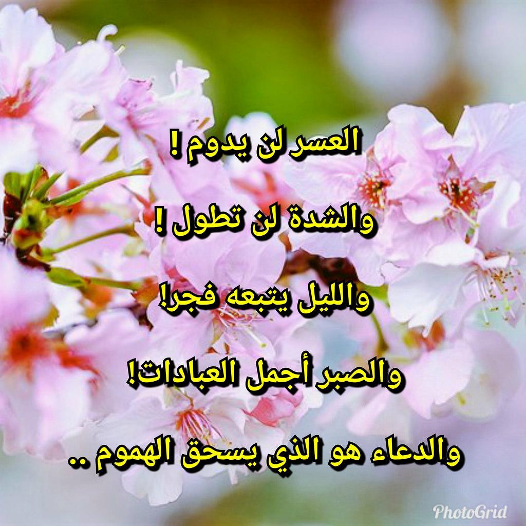 صورة خاطرة صباح الخير , احلى واجمل خاطره لصباح الخير 12904 4