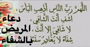 بالصور دعاء للاخ المريض , احلى واجمل الادعيه الاسلاميه لاخى المريض 12918 2 310x165