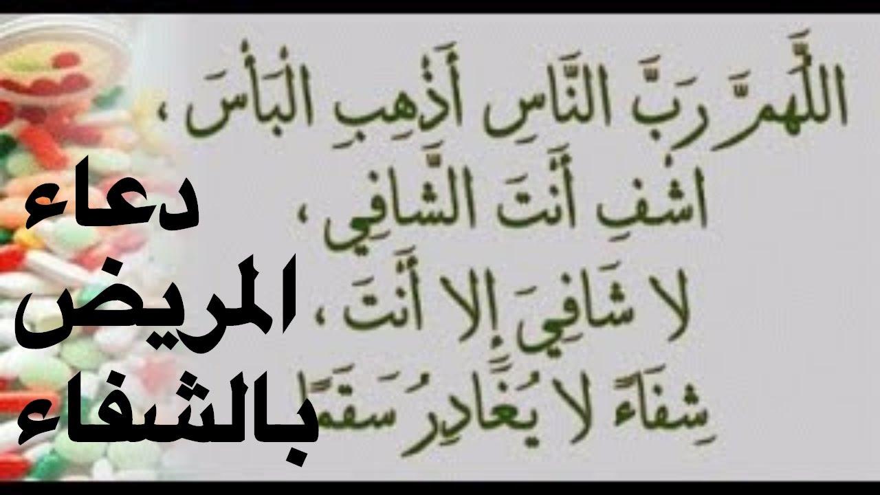 صورة دعاء للاخ المريض , احلى واجمل الادعيه الاسلاميه لاخى المريض