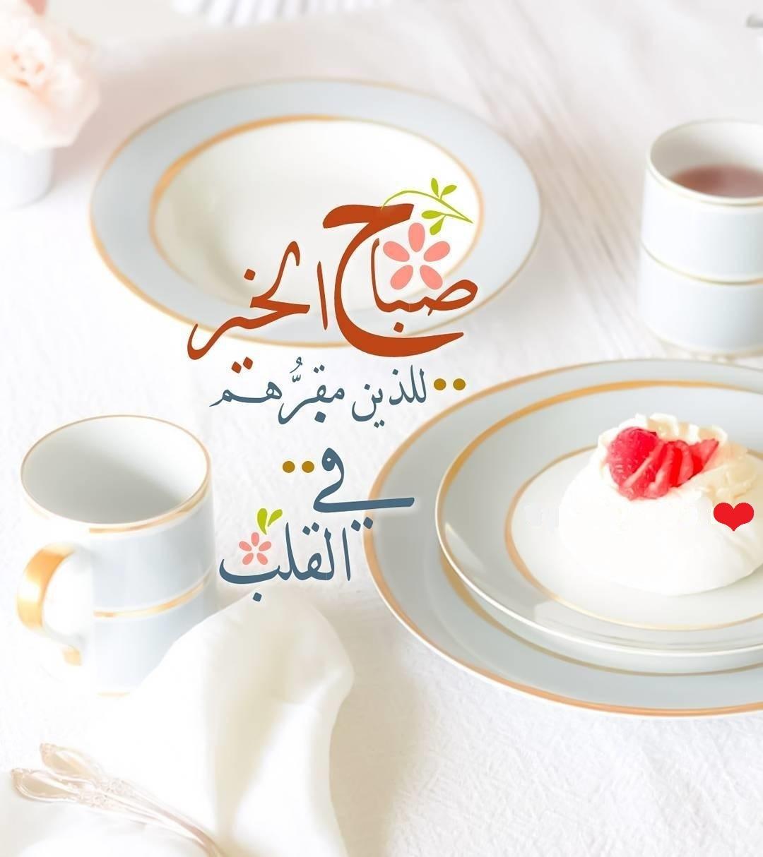 صورة اجمل مسجات صباح الخير , اجمل و ارق عبارات صباح الخير