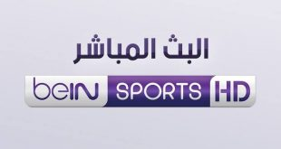 بالصور تردد قناة bein sport hd1 , تعرف علي احدث تردد لقناة bein sport hd1