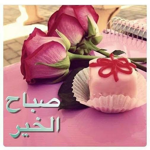 بالصور صباح الحب زوجي , اجمل عبارات للزوج unnamed file 218