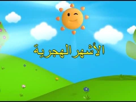 صور اسماء الاشهر العربية , تعرف علي اسماء الشهور الهجرية بالترتيب
