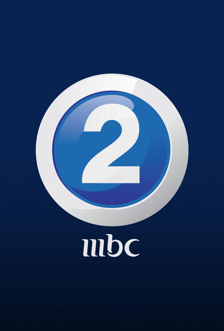 صور تردد ام بى سى 2 , تعرف علي احدث تردد لقناة ام بي سي 2 للافلام الاجنبية