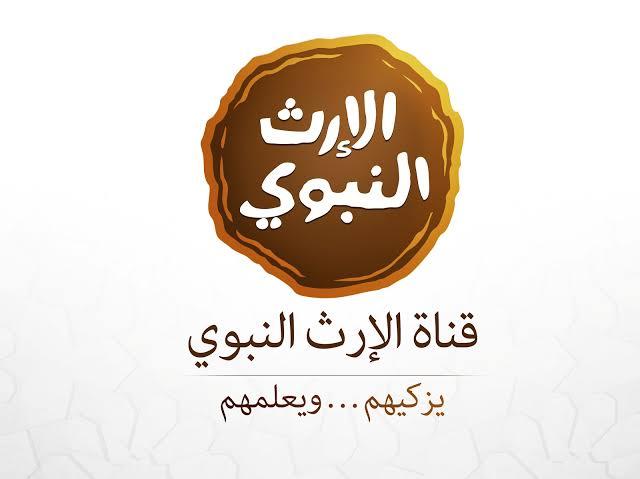 صورة تردد قناة الارث النبوي , احدث تردد لقناة الارث النبوي علي النايل سات ٢٠١٩