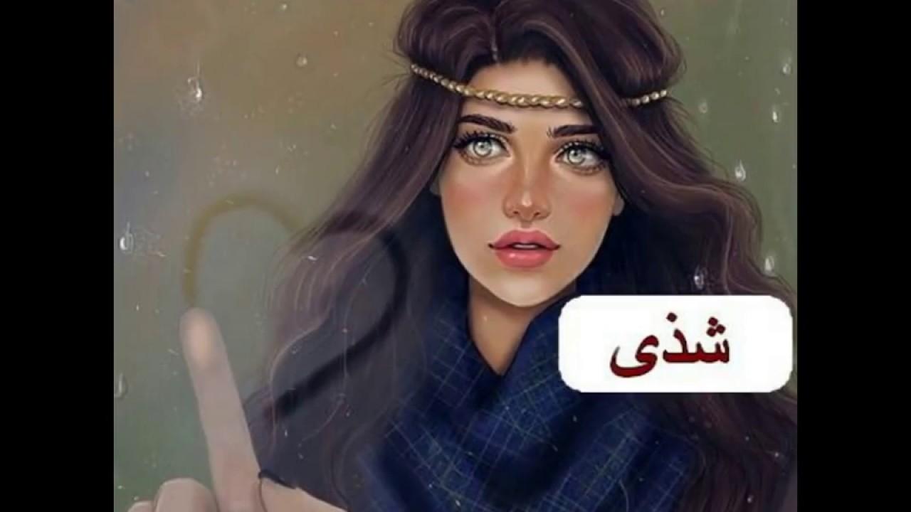 بالصور اسماء بنات بالصور , اجمل اسماء بنات و معناها unnamed file 275