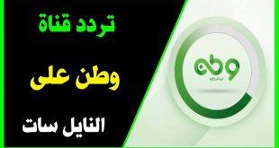 بالصور تردد قناة وطن على النايل سات , احدث تردد لقناة وطن ٢٠١٩