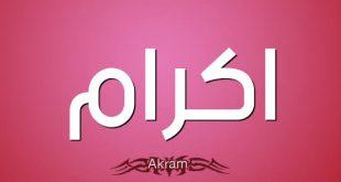 بالصور معنى اسم اكرام , تعرف علي معاني اسم اكرام و اهم صفاته