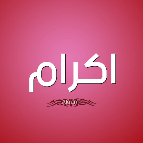 صور معنى اسم اكرام , تعرف علي معاني اسم اكرام و اهم صفاته