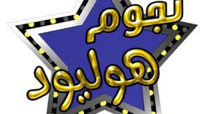صورة تردد قناة نجوم هوليود , احدث تردد قناة نجوم هوليود علي النايل سات ٢٠١٩