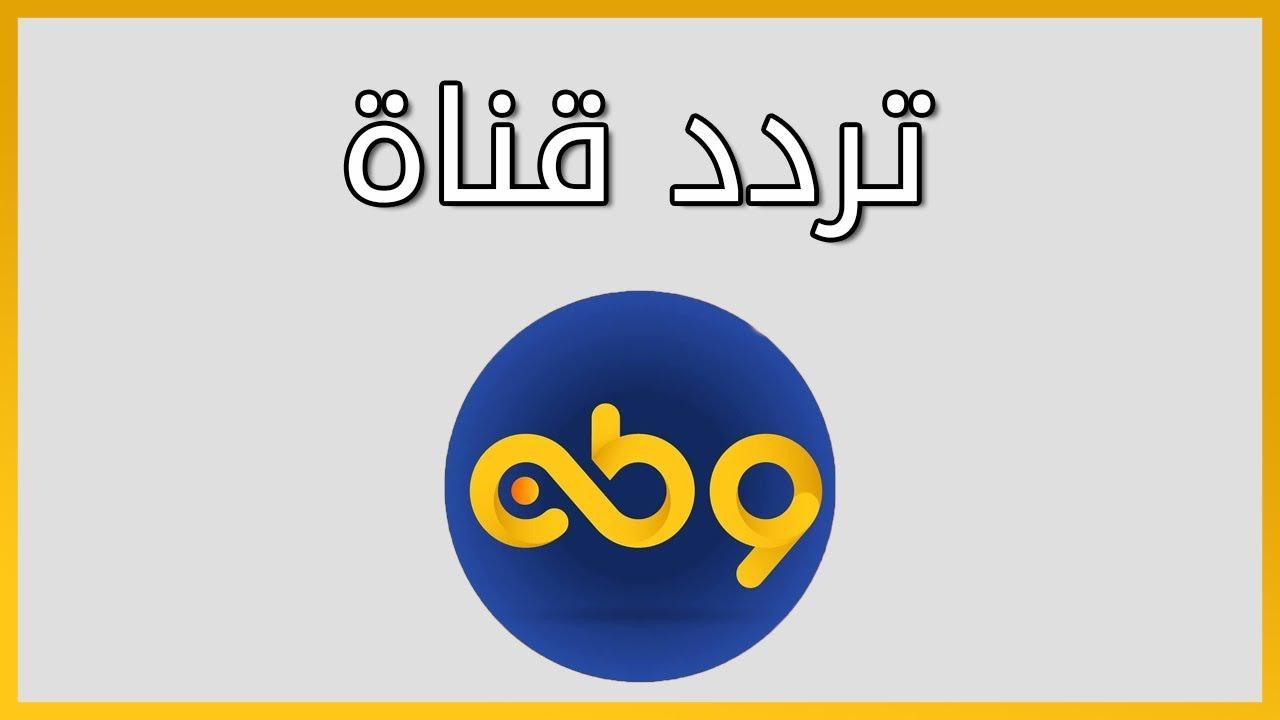 صورة تردد قناة وطن على النايل سات , احدث تردد لقناة وطن ٢٠١٩