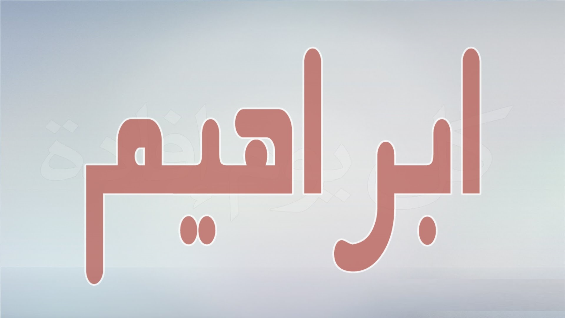 صورة صور اسم ابراهيم , اجمل صور عن اسم ابراهيم عربي و انجليزي