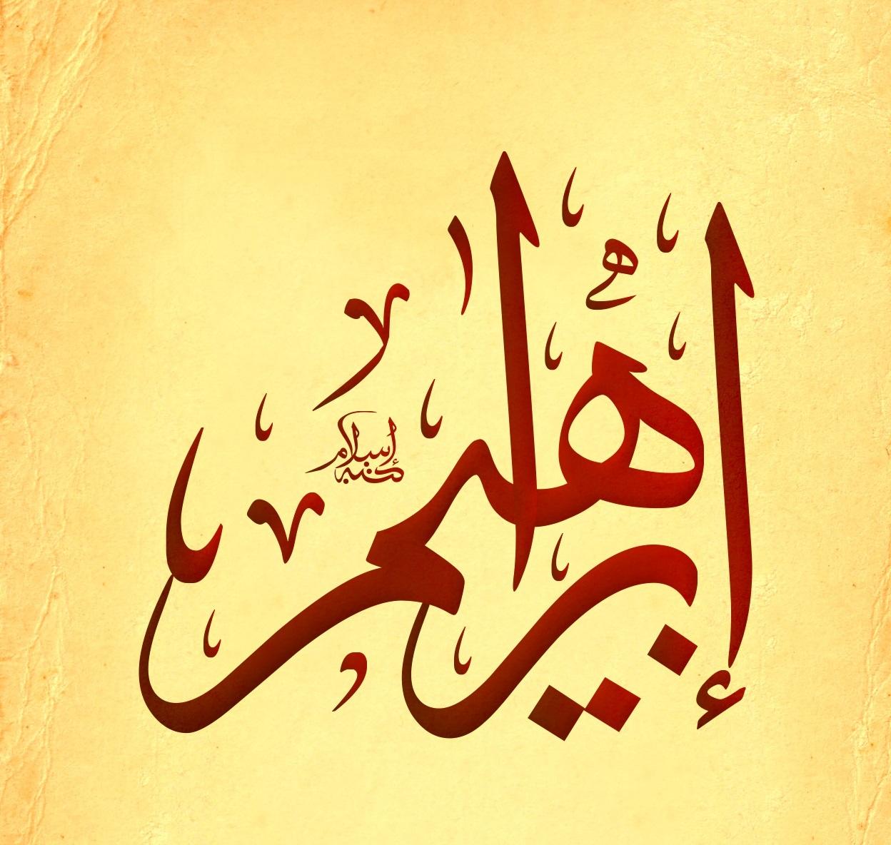صور صور اسم ابراهيم , اجمل صور عن اسم ابراهيم عربي و انجليزي
