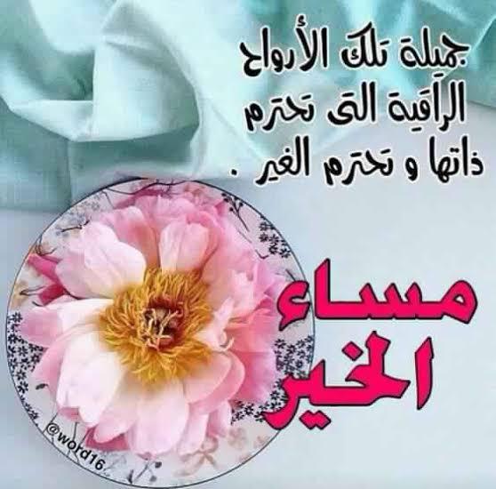 صور مسجات مساء الخير للاصدقاء , اجمل رسائل مساء الخير للصديق