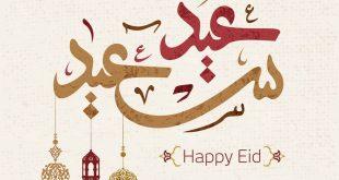 صورة صور دينيه للعيد , احلي و اجمل صور بمناسبة الاعياد