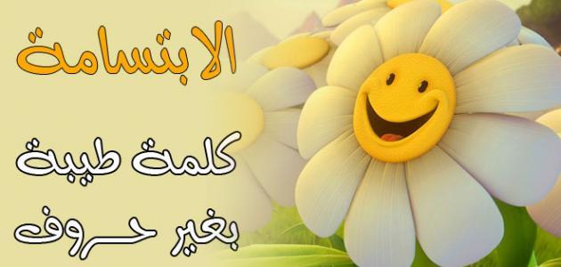 صور مقولات عن الابتسامة , اجمل جمل و عبارات عن الابتسامه