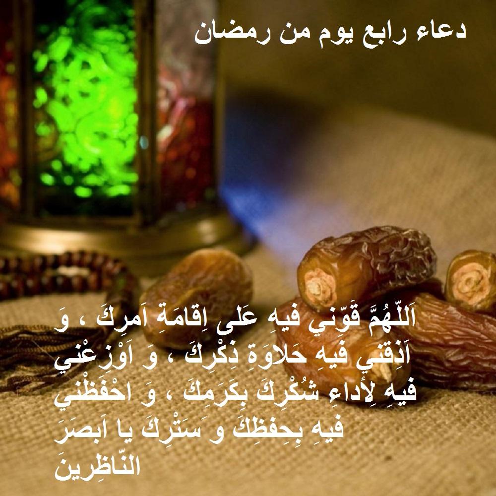 صورة صور دينيه لرمضان ادعيه , اجمل صور رمضانية و ادعيه