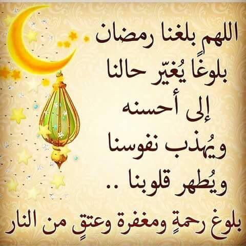 بالصور صور دينيه لرمضان ادعيه , اجمل صور رمضانية و ادعيه 11748 10