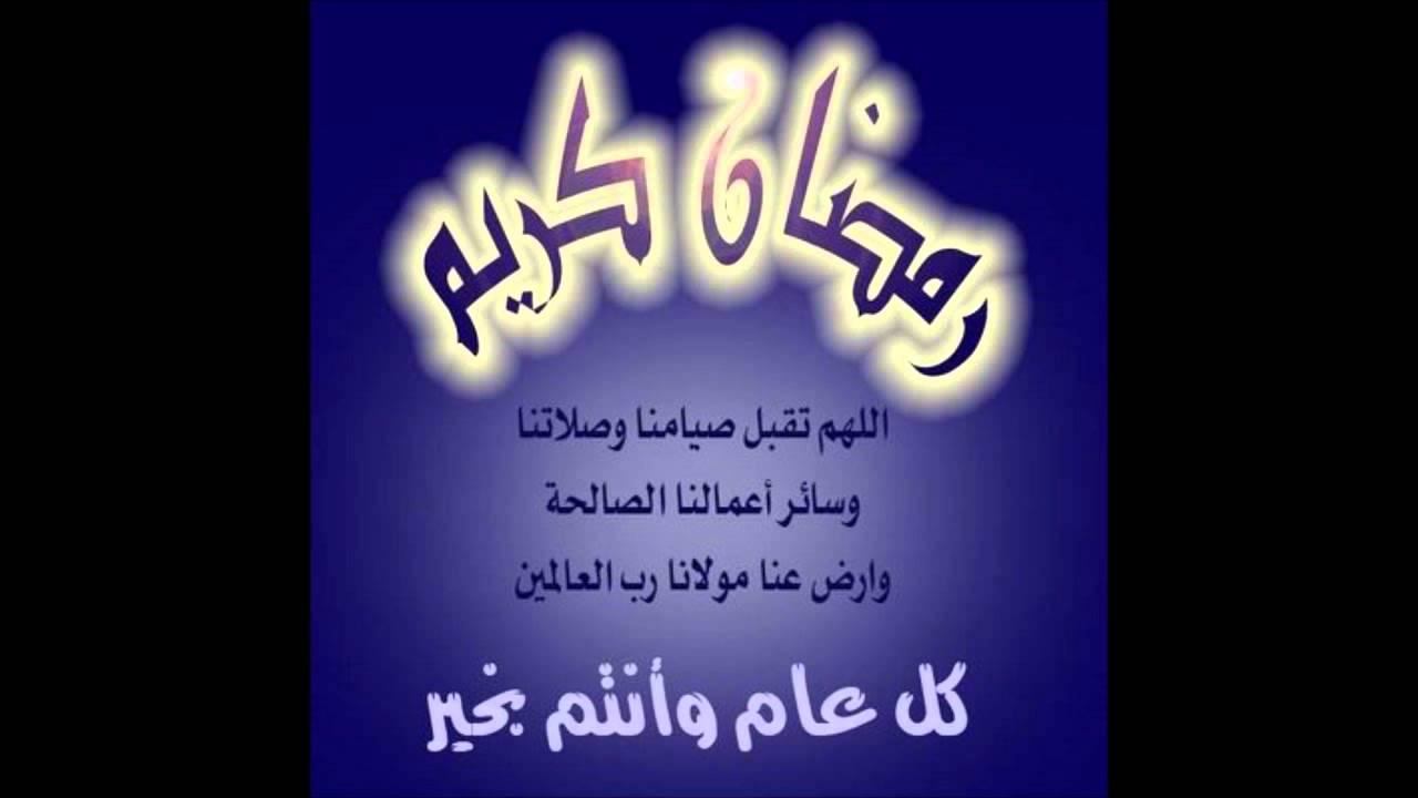 بالصور صور دينيه لرمضان ادعيه , اجمل صور رمضانية و ادعيه 11748 6