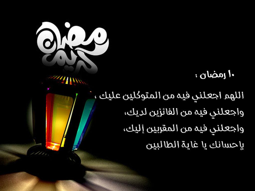 بالصور صور دينيه لرمضان ادعيه , اجمل صور رمضانية و ادعيه 11748 7