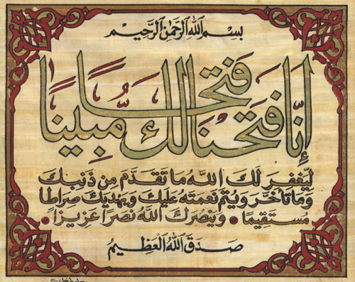 صور خلفيات قرانية جميلة , صور من سور او ادعية القران الكريم