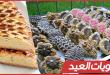 بالصور وصفات الحلويات العيد , اشهى الماكولات التى تقدم فى المناسبات السعيدة 12381 1 110x75