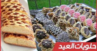 صور وصفات الحلويات العيد , اشهى الماكولات التى تقدم فى المناسبات السعيدة