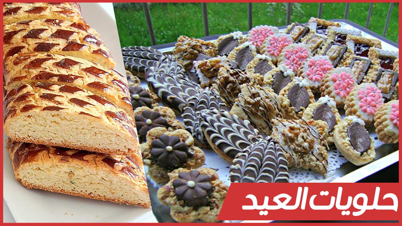 صورة وصفات الحلويات العيد , اشهى الماكولات التى تقدم فى المناسبات السعيدة