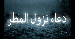 صور دعاء هطول المطر , احلى الادعيه وقت نزول المطر