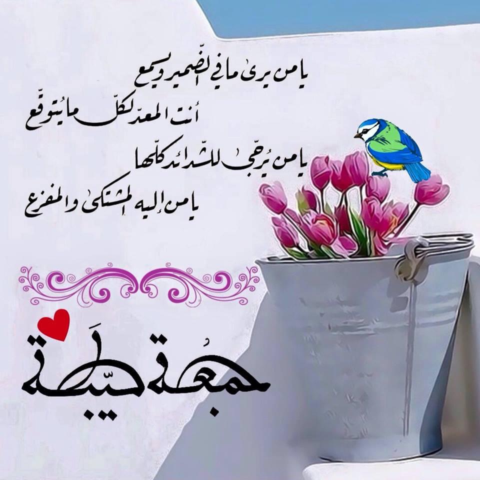 صورة خواطر يوم الجمعه , احلى واجمل خواطر ليوم الجمعه