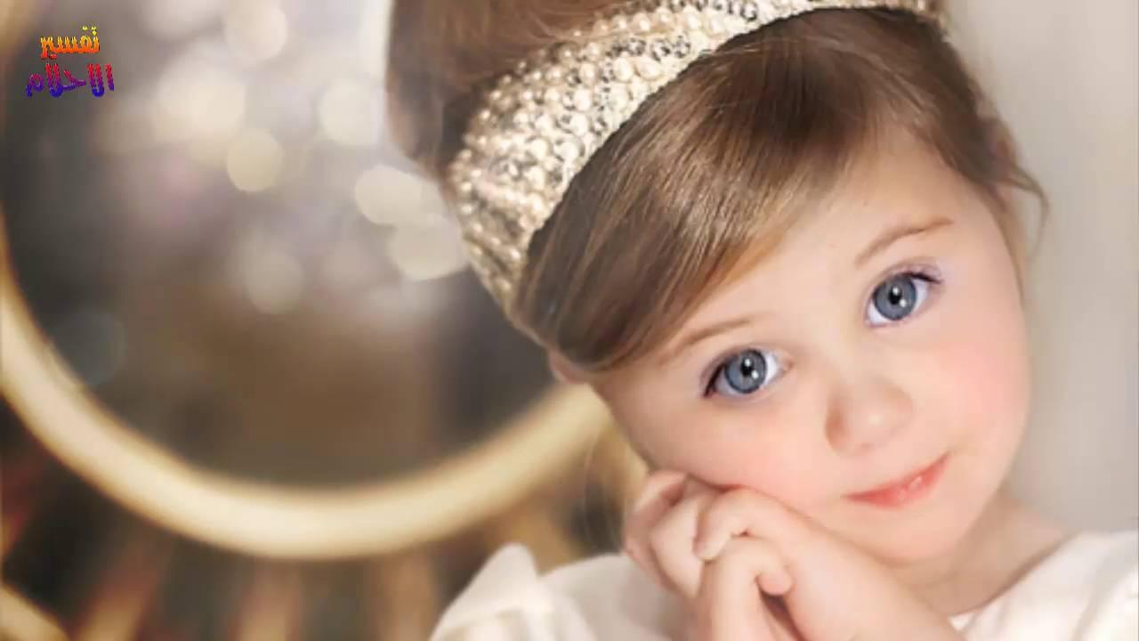 صورة تفسير الفتاة الصغيرة في المنام , احلى وافضل تفسير الفتاه الصغيرة فى المنام