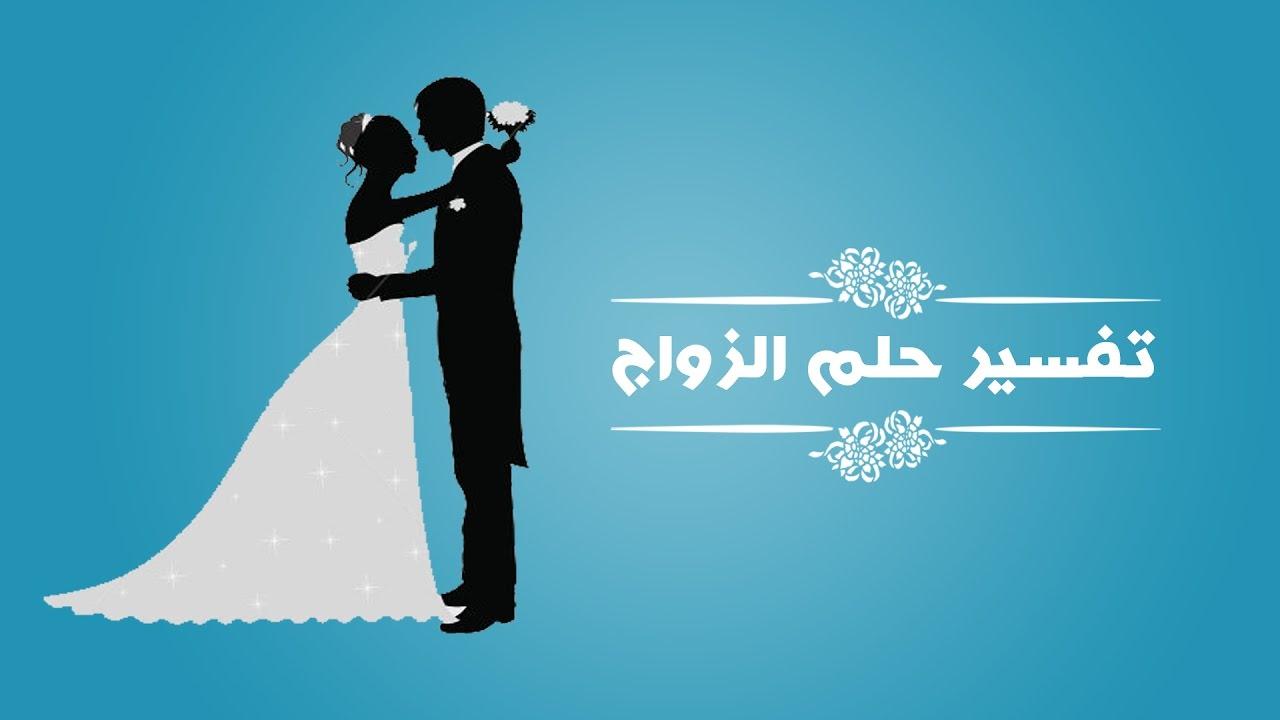 صورة حلمت اني اتزوج على زوجتي , افضل تفسير لحلم الزواج على الزوجه