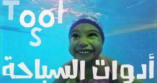 صور ادوات السباحة للاطفال , كيفيه استخدام ادوات السباحه