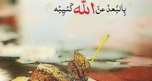 صور توبيكات دينيه قصيره , احلى واجمل التوبيكات الدينيه