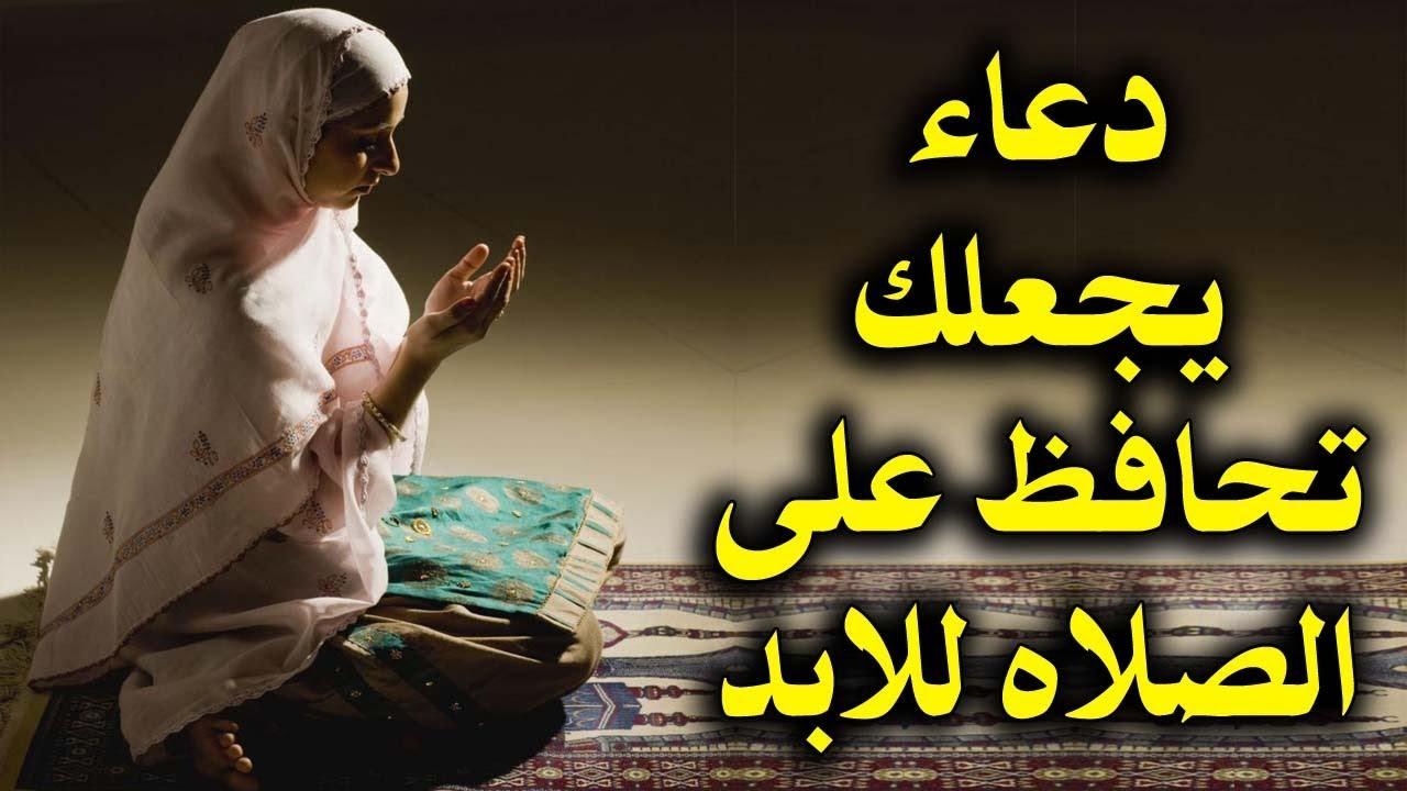 صور زوجي لا يصلي , كيفيه التعامل مع الزوج الغير مصلى