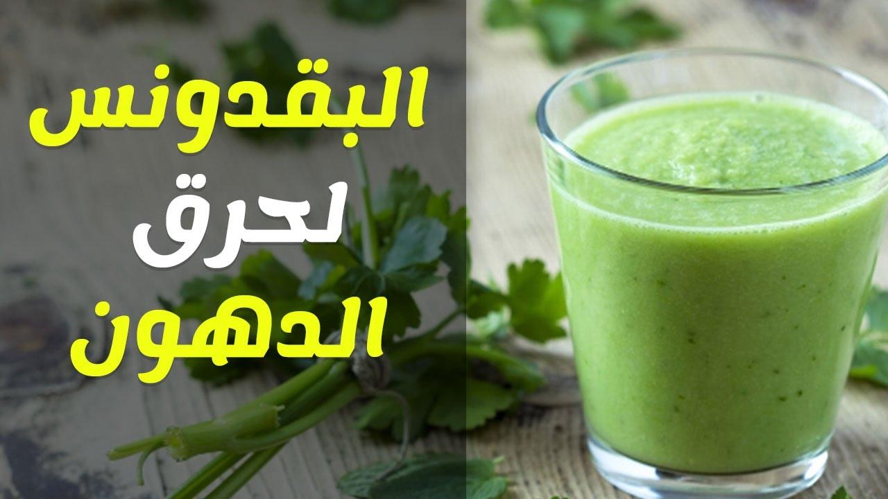 صورة فوائد عصير البقدونس للتخسيس , اهميه عصير البقدونس للتخسيس