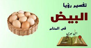 صور تفسير حلم سلق البيض , افضل تفسير لحلم سلق البيض