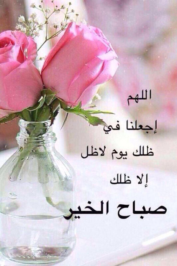 صورة صباح الخير روحي , احلى واجمل صباح الخير