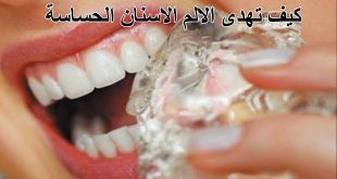 لتخفيف الام الاسنان , كيفيه تخفيف الام الاسنان وكيفيه الوقايه من هذا الالم