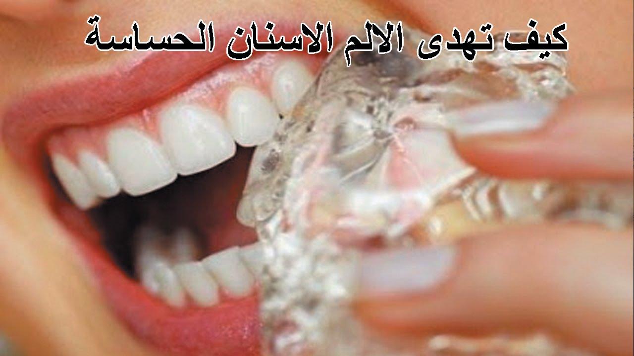 صور لتخفيف الام الاسنان , كيفيه تخفيف الام الاسنان وكيفيه الوقايه من هذا الالم