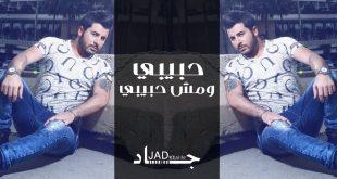 صورة حبيبي ومش حبيبي , كلمات لاغنيه حبيبى ومش حبيبى