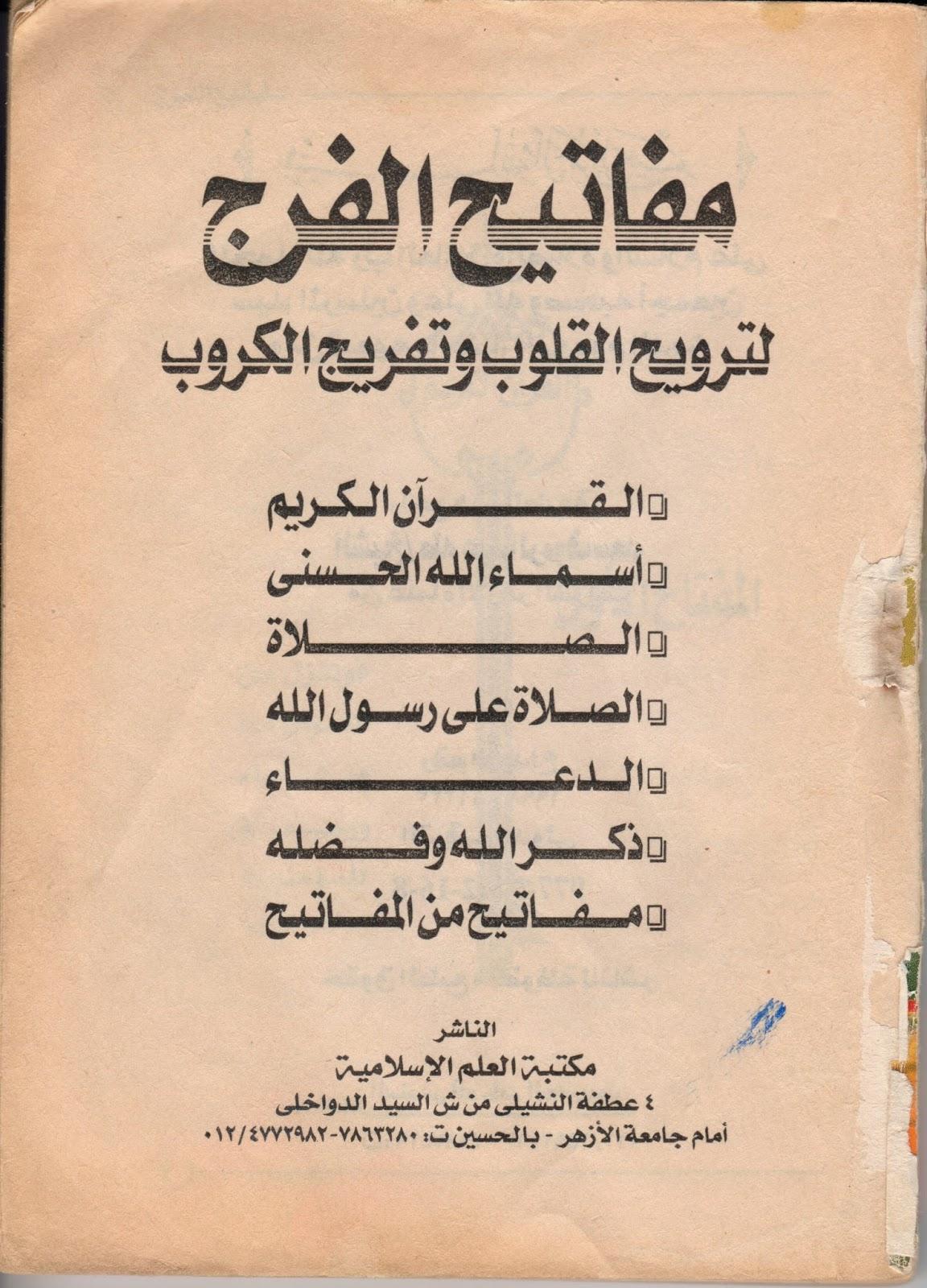 تحميل كتاب الخيميائي pdf