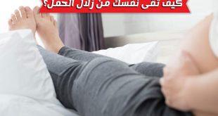 صورة زلال الحمل في الشهر الرابع , وكيفيه الوقايه من زلال الحمل