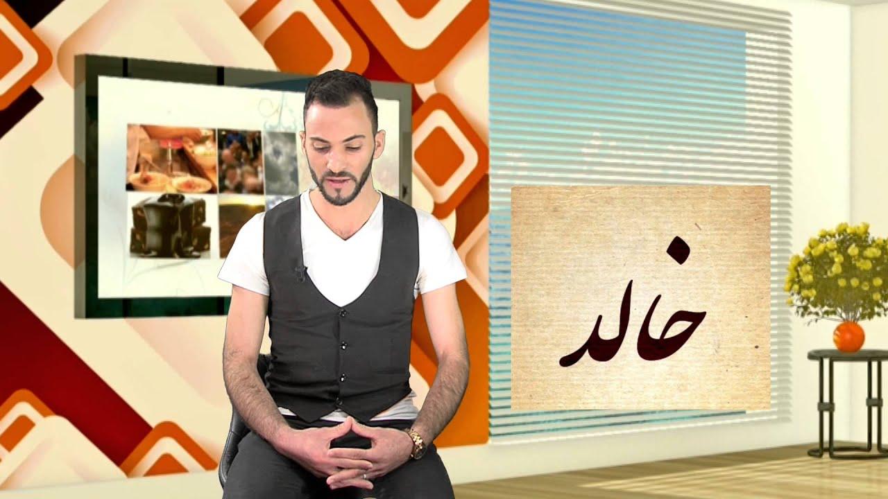 صورة تفسير اسم خالد في المنام , افضل تفسير لاسم خالد فى المنام