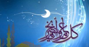 صورة صور على العيد , اجمل صور لمناسبات الاعياد
