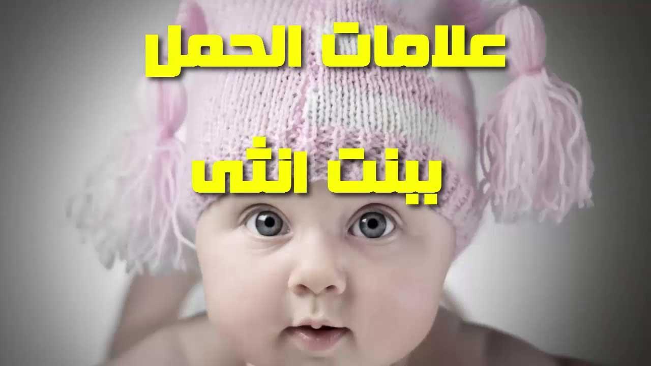 صورة وحام الحامل ببنت , علامات الحمل ببنت