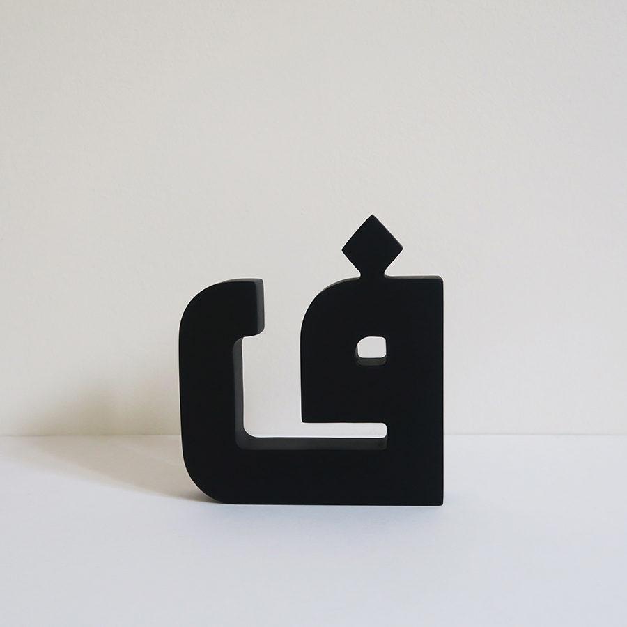 حرف ع مزخرف عربي