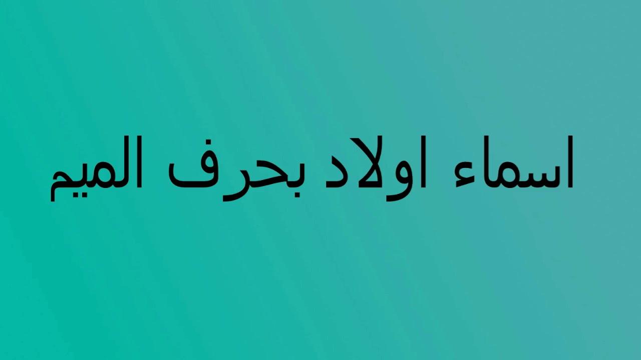 صورة اسماء اولاد تبدا بحرف الميم , 10 اسماء ولاد بحرف ميم