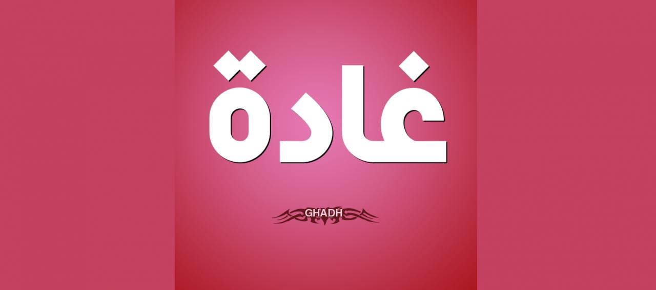 صورة صور لاسم غادة , اجمل خلفيات موبايل لاسم غادة